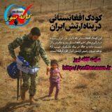 آغوش امن تکاوران ارتش ایران پناهگاه کودکان جغرافیای ایرانشهر